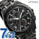 AT8166-59E シチズン アテッサ エコドライブ 電波時計 メンズ 腕時計 ブラックチタン CITIZEN ATESSA オールブラック 黒 時計