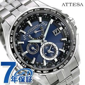 AT9090-53L シチズン アテッサ エコドライブ 電波時計 メンズ 腕時計 チタン ワールドタイム CITIZEN ATESSA ブルー 青 時計【あす楽対応】