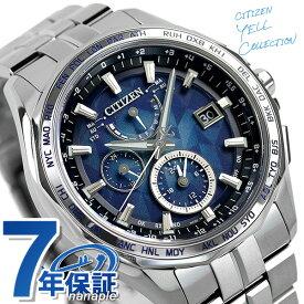 シチズン アテッサ エールコレクション 限定モデル エコドライブ 電波 メンズ 腕時計 AT9098-51L CITIZEN ATTESA YELL ブルー【あす楽対応】