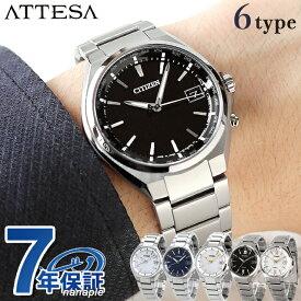 シチズン アテッサ エコドライブ 電波時計 チタン メンズ 腕時計 CITIZEN ATTESA ダイレクトフライト 選べるモデル
