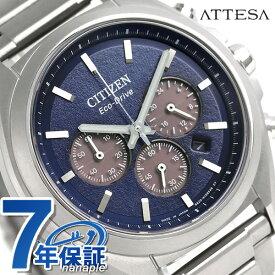 CA4390-55L シチズン アテッサ エコドライブ メンズ 腕時計 チタン クロノグラフ CITIZEN ATTESA ブルー 青 時計【あす楽対応】
