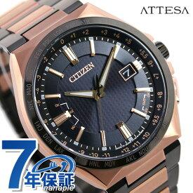 シチズン アテッサ アクトライン エコドライブ電波 限定モデル チタン 電波ソーラー メンズ 腕時計 CB0215-77E CITIZEN ATTESA ブラック×ピンクゴールド【あす楽対応】