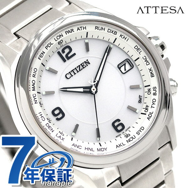 【エントリーだけでポイント13倍 27日9:59まで】 CB1070-56B シチズン アテッサ 電波ソーラー ダイレクトフライト 腕時計 CITIZEN ATESSA 時計