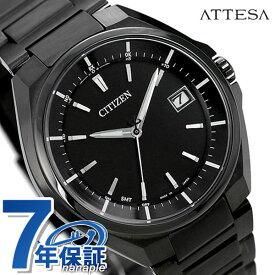 CB3015-53E シチズン アテッサ エコドライブ 電波時計 メンズ 腕時計 チタン ワールドタイム CITIZEN ATESSA オールブラック 黒 時計