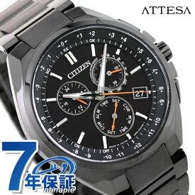 シチズン アテッサ エコドライブ電波 電波ソーラー チタン クロノグラフ メンズ 腕時計 CB5045-60E CITIZEN ATTESA オールブラック【あす楽対応】