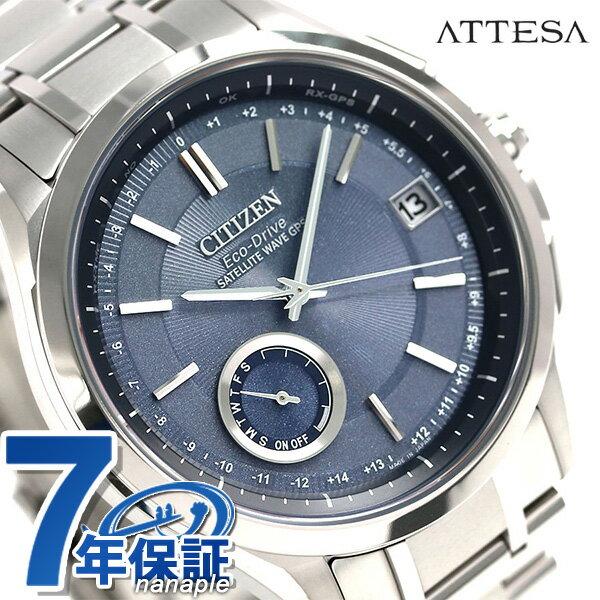CC3010-51L シチズン アテッサ エコドライブ GPS衛星電波時計 F150 CITIZEN ブルー 腕時計 チタン 時計