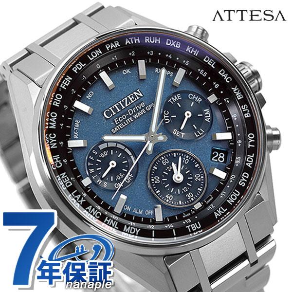 シチズン アテッサ エコドライブGPS衛星電波時計 F950 チタン CC4000-59L CITIZEN メンズ 腕時計 ブルー 時計【あす楽対応】