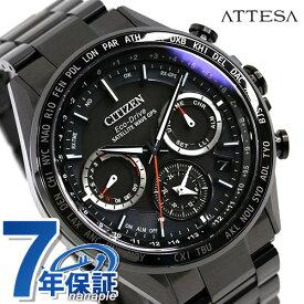 【20日はさらに+4倍でポイント最大26.5倍】 シチズン アテッサ エコドライブ電波 F950 ブラックチタン メンズ 腕時計 CC4014-62E CITIZEN ATTESA アクトライン オールブラック 黒【あす楽対応】