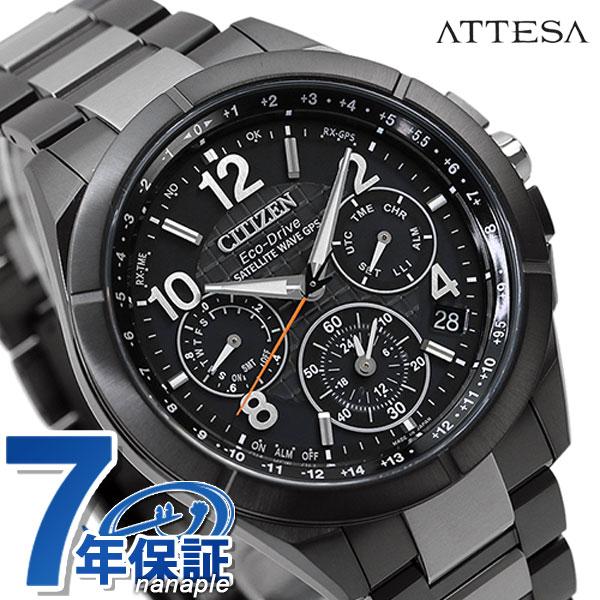 シチズン アテッサ ブラックチタニウム GPS 電波ソーラー F900 CC9075-52E CITIZEN 腕時計 チタン 時計【あす楽対応】