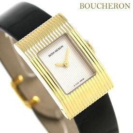 ブシュロン BOUCHERON リフレ18mm クオーツ 革ベルト WA009523 レディース 腕時計 時計
