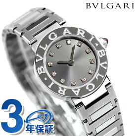 【20日は全品5倍にさらに+4倍でポイント最大21倍】 ブルガリ 時計 レディース ブルガリブルガリ 23mm ダイヤモンド BBL23C6SS/12 グレー 腕時計 新品【あす楽対応】
