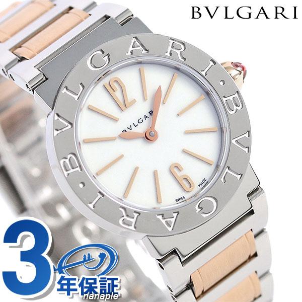 【エントリーで最大14倍 20日9時59分まで】ブルガリ 時計 レディース BVLGARI ブルガリ26mm クオーツ 腕時計 BBL26WSSPGD ホワイト【あす楽対応】