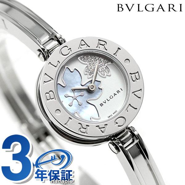 ブルガリ 時計 レディース BVLGARI ビーゼロワン 22mm 腕時計 BZ22FDSS.M ブルーシェル