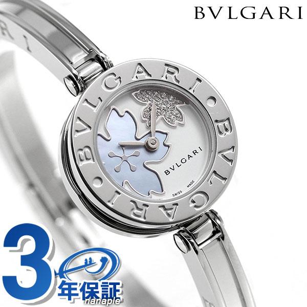 【さらに!ポイント+4倍 24日9時59分まで】ブルガリ 時計 レディース BVLGARI ビーゼロワン 22mm 腕時計 BZ22FDSS.S ブルーシェル
