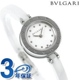 ブルガリ BVLGARI ビーゼロワン 23mm レディース 腕時計 BZ23WSCC.M ホワイト