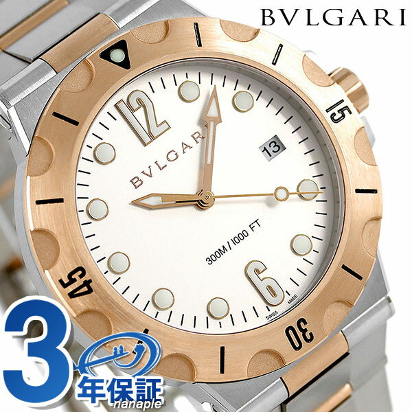ブルガリ 時計 BVLGARI ディアゴノ 41mm 自動巻き 300m防水 DP41WSPGSD 腕時計 シルバー【あす楽対応】