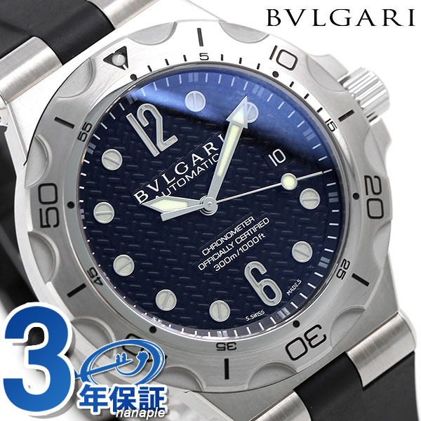 ブルガリ 時計 BVLGARI ディアゴノ 42mm 自動巻き 300m防水 DP42BSVDSD 腕時計 ブラック