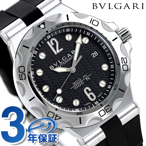 ブルガリ 時計 BVLGARI ディアゴノ 42mm 自動巻き 300m防水 DP42BSVDSDVTG 腕時計 ブラック【あす楽対応】
