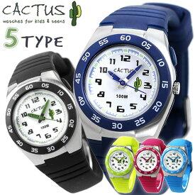 カクタス CACTUS 子供用 キッズ 腕時計 ブラック ライトブルー ブルー イエロー ピンク CAC-75 選べるモデル 時計