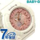ベビーG カシオ 腕時計 レディース シェルピンクカラーズ ピンク×アイボリー CASIO Baby-G BGA-131-7B2DR