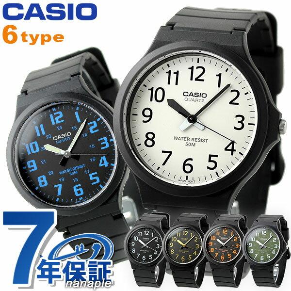 カシオ 腕時計 チープカシオ 海外モデル スタンダード MW-240 選べるモデル チプカシ