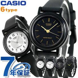 カシオ 腕時計 チープカシオ レディース CASIO LQ-139 選べるモデル チプカシ 時計