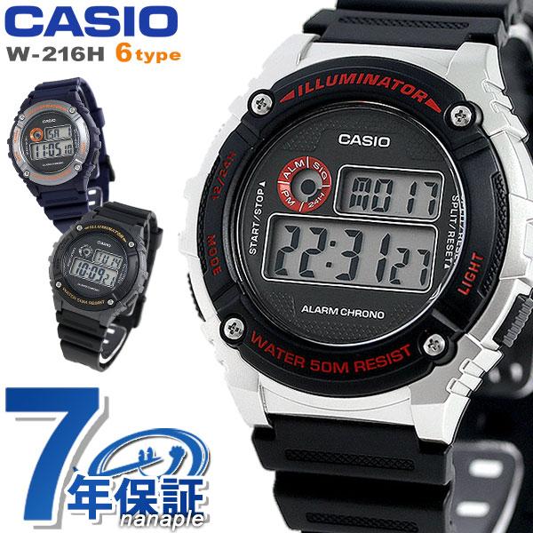 カシオ 腕時計 チープカシオ デジタル メンズ CASIO W-216H 選べるモデル チプカシ