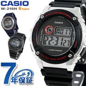 カシオ 腕時計 チープカシオ デジタル メンズ CASIO W-216H 選べるモデル チプカシ 時計