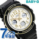 ベビーG Baby-G ワールドタイム 腕時計 レディース BGA-151EF-1BDR イエロー×ブラック カシオ アナデジ【あす楽対応】