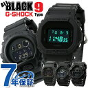 G-SHOCK Gショック オールブラック 黒 メンズ 腕時計 デジタル アナデジ カシオ ジーショック g-shock 時計【あす楽対応】