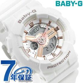 Baby-G BA-110シリーズ ワールドタイム レディース 腕時計 BA-110 BA-110RG-7ADR アナデジ ベビーG ホワイト【あす楽対応】