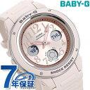 Baby-G ピンクベージュカラーズ レディース 腕時計 BGA-150CP-4BDR カシオ ベビーG【あす楽対応】