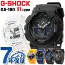 G-SHOCK クロノグラフ アナデジ メンズ 腕時計 GA-100 ビッグケース CASIO カシオ Gショック 時計【あす楽対応】
