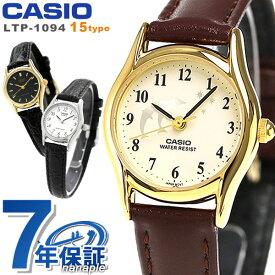 チープカシオ カシオ レディース 腕時計 アナログ 革ベルト LTP-1094 CASIO チプカシ 時計