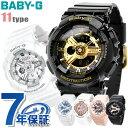 Baby-G レディース 腕時計 アナデジ BA-110 CASIO カシオ ベビーG 時計 選べるモデル 【あす楽対応】