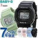 Baby-G レディース 腕時計 デジタル BGD-560 スクエア SQUARE CASIO カシオ ベビーG 時計 選べるモデル【あす楽対応】