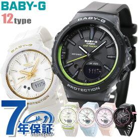Baby-G レディース 腕時計 アナデジ BGS-100 ランニング ジョギング CASIO カシオ ベビーG 時計 選べるモデル 【あす楽対応】