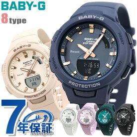 Baby-G レディース キッズ 腕時計 ランニング ジョギング Bluetooth BSA-B100 カシオ ベビーG G-SQUAD 選べるモデル 時計【あす楽対応】