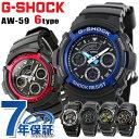 G-SHOCK AW-59 メンズ レディース ブラック レッド ブルー アナデジ アナログ 腕時計 カシオ Gショック 選べるモデル【あす楽対応】