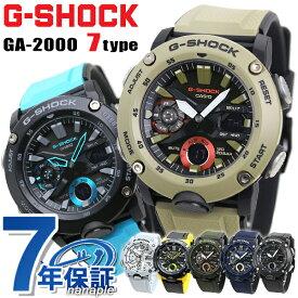 【20日は全品5倍でさらに+4倍でポイント最大22倍】 G-SHOCK Gショック カーボン コアガード GA-2000 アナデジ メンズ カシオ CASIO 時計 腕時計【あす楽対応】