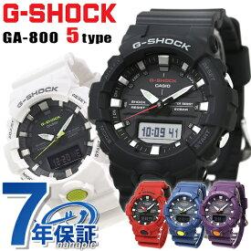 G-SHOCK GA-800 メンズ ブラック ホワイト ブルー レッド アナデジ アナログ 腕時計 カシオ Gショック 選べるモデル【あす楽対応】