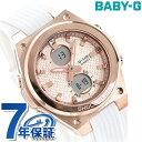 Baby-G ベビーG G-MS アナデジ MSG-C100 レディース 腕時計 MSG-C100G-7ADR カシオ ホワイト【あす楽対応】
