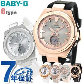 【20日は全品5倍でさらに+4倍でポイント最大22倍】 Baby-G レディース 腕時計 ソーラー アナデジ MSG-S200 カシオ ベビーG G-MS ジーミズ 選べるモデル 時計【あす楽対応】