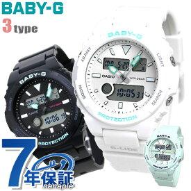 Baby-G レディース 腕時計 アナデジ BAX-100 デュアルタイム タイドグラフ G-LIDE CASIO ベビーG 選べるモデル【あす楽対応】