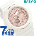 Baby-G レディース ベビーG カシオ 腕時計 シェルピンクカラーズ ピンク × アイボリー CASIO BGA-131-7B2DR 時計【あ…