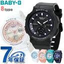 Baby-G アナデジ レディース 腕時計 クオーツ BGA-250 カシオ ベビーG ワールドタイム 選べるモデル【あす楽対応】