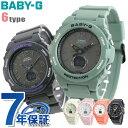 【今なら全品5倍でポイント最大30倍】 Baby-G レディース 腕時計 アナデジ BGA-260 スタンダード アウトドアスタイル CASIO ベビーG 時計 選べるモデル【あす楽対応】