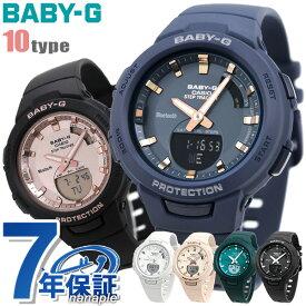 【20日は全品5倍でさらに+4倍でポイント最大22倍】 Baby-G レディース キッズ 腕時計 アナデジ BSA-B100 ランニング ジョギング Bluetooth G-SQUAD CASIO ベビーG 選べるモデル【あす楽対応】