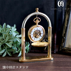 【今ならポイント最大25.5倍】 チャールズ ヒューバート 時計スタンド 懐中時計用 1本用 3507 CHARLES HUBERT