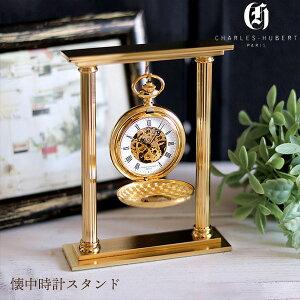 【今ならポイント最大25.5倍】 チャールズ ヒューバート 時計スタンド 懐中時計用 1本用 3578 CHARLES HUBERT